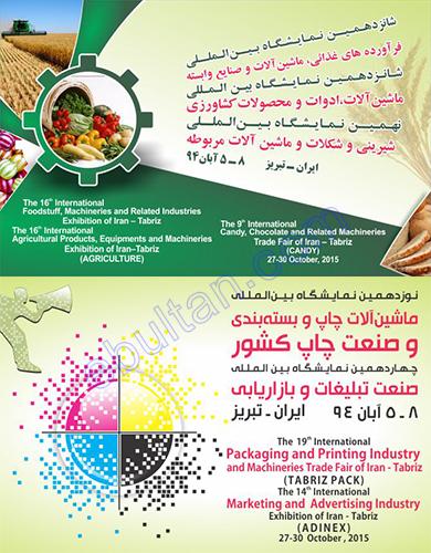 نمایشگاه بین المللی تبریز در آبان ۹۴