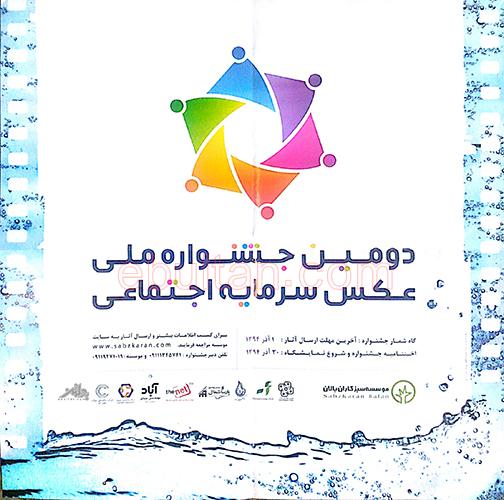 دومین جشنواره ملی عکس سرمایه اجتماعی