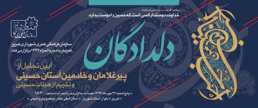 دلدادگان؛ آیین تجلیل از پیرغلامان و خادمین آستان حسینی