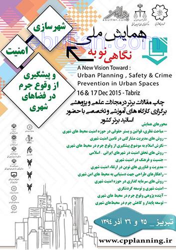 همایش ملی نگاهی نو به: شهرسازی، امنیت و پیشگیری از وقوع جرم در فضاهای شهری