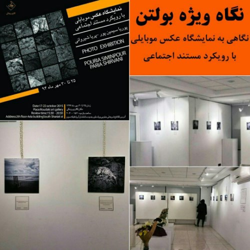 نگاهی به نمایشگاه عکس موبایلی با رویکرد مستند اجتماعی