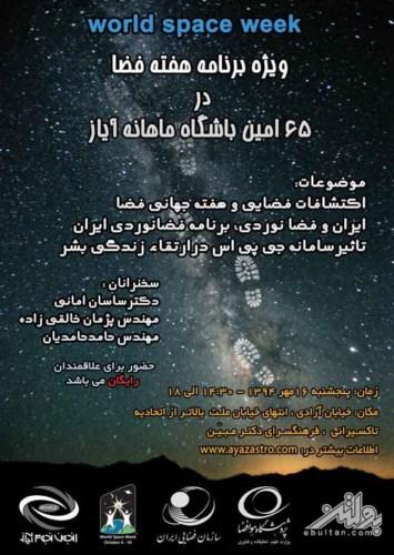 شصت و پنجمین باشگاه ماهانه انجمن نجوم آیاز