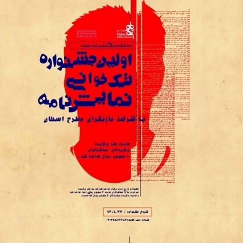 اولین جشنواره تک خوانی نمایشنامه