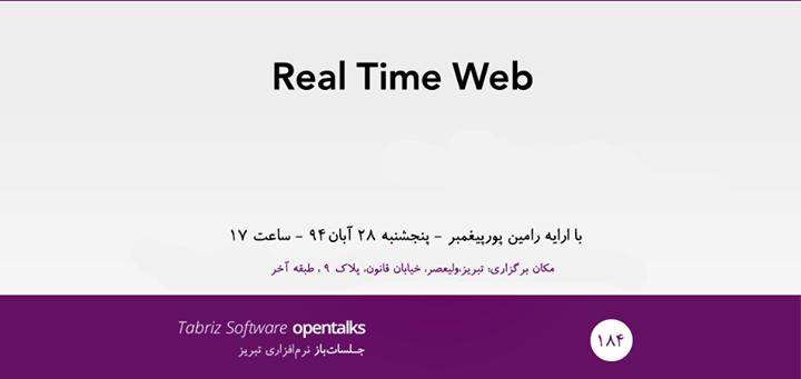 جلسات باز نرم افزاری؛ Real Time Web