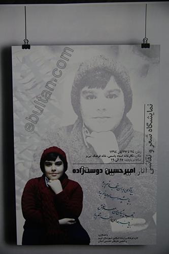 نمایشگاه شعر و نقاشی آثار امیرحسین دوست زاده
