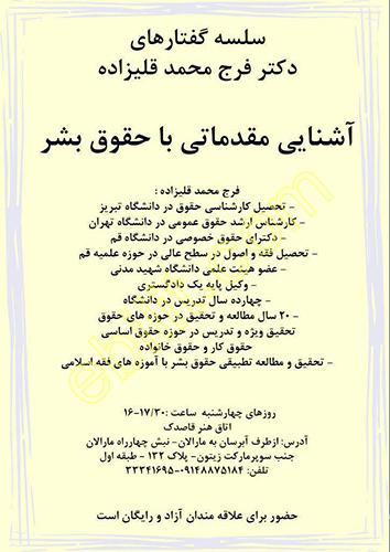 سلسله گفتارهای دکتر فرج محمد قلیزاده