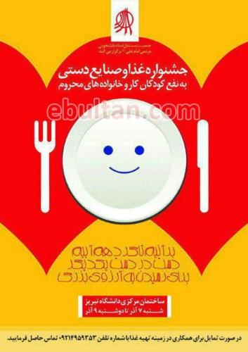 جشنواره غذا و صنایع دستی