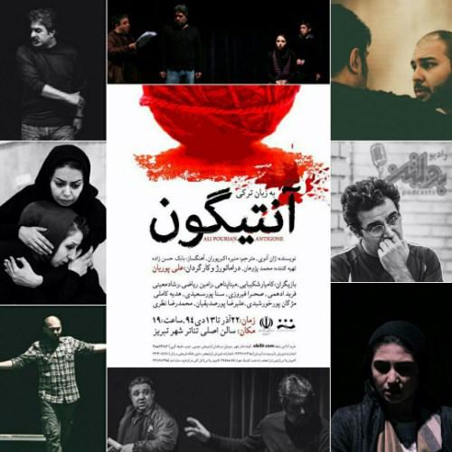 نمایش آنتیگون کارگردان علی پوریان دی ماه ۹۴ تبریز