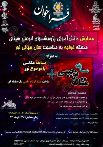 همایش استانی به مناسبت سال جهانی نور