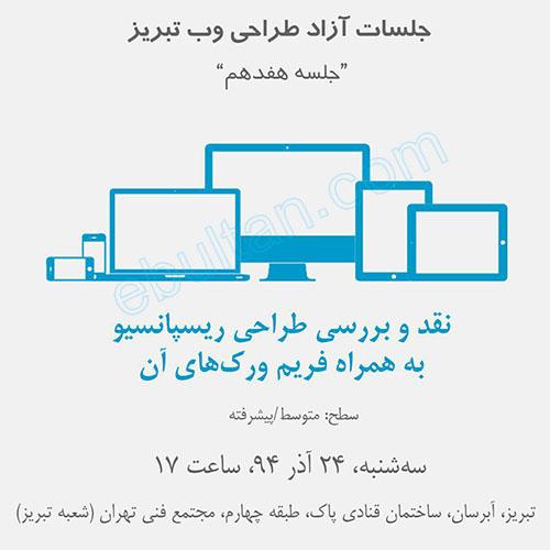 جلسه هفدهم جلسات آزاد طراحی وب تبریز