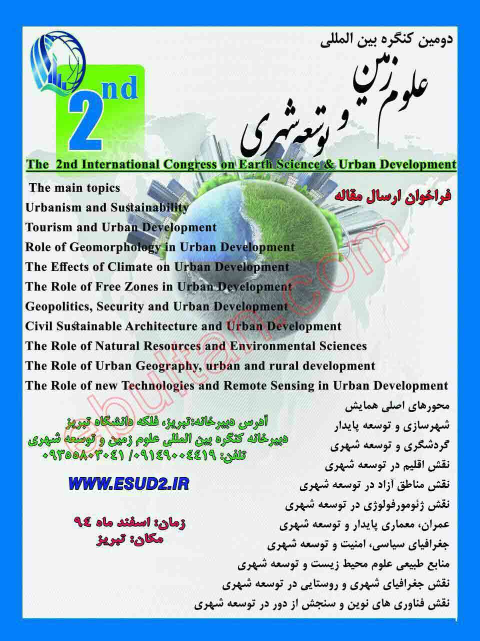 دومین کنگره بین المللی علوم زمین و توسعه شهری