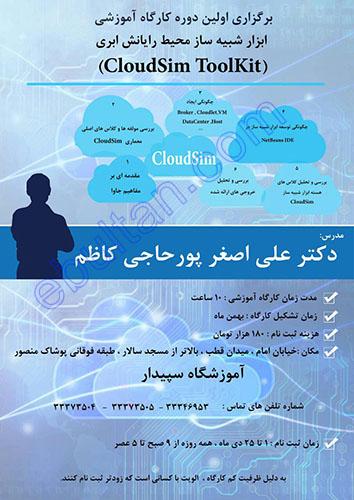 اولین دوره کارگاه آموزشی ابزار شبیه ساز محیط رایانش ابری