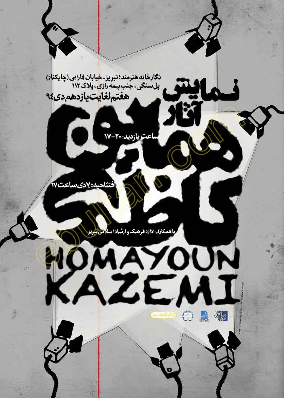 نمایش آثار همایون کاظمی