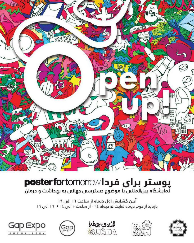 نمایشگاه صد اثر منتخب رقابت پوستر برای فردا