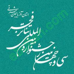 اولین جشنواره تئاتر فجر استان