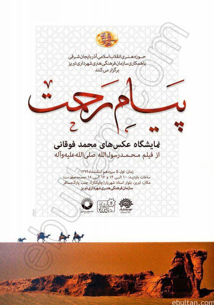 نمایشگاه عکس محمد فوقانی