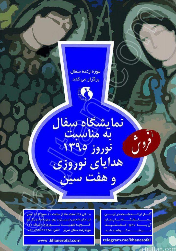 نمایشگاه سفال به مناسبت نوروز ۹۵