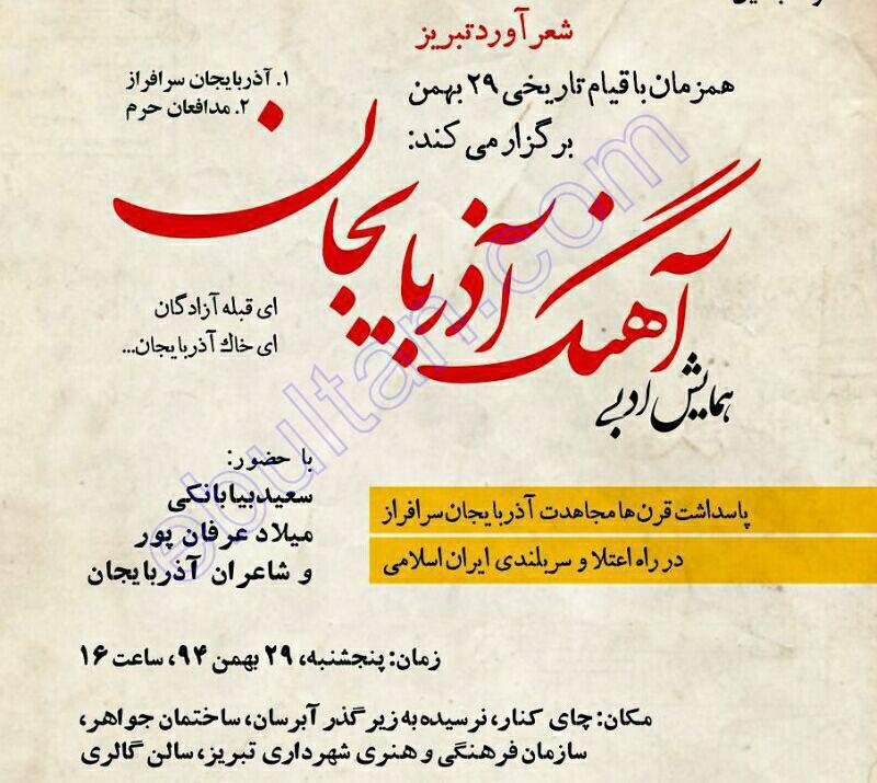 همایش ادبی آهنگ آذربایجان