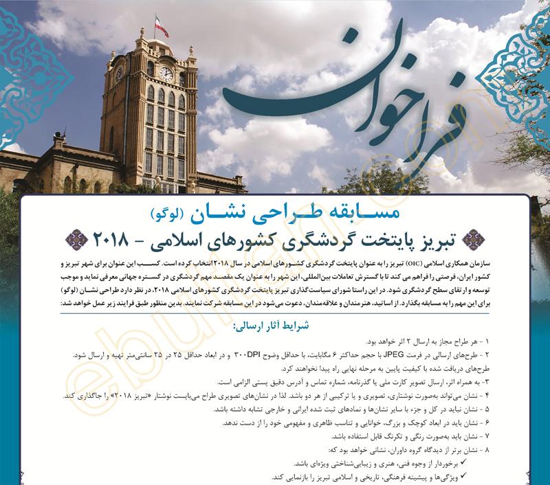 مسابقه طراحی نشان (لوگو)؛ تبریز ۲۰۱۸