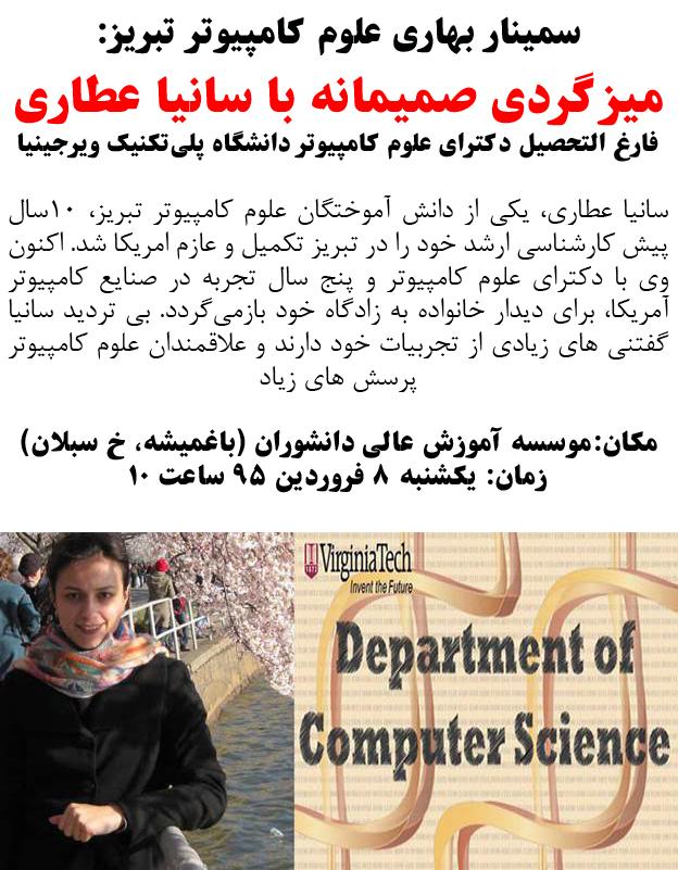 سمینار بهار۹۵ علوم کامپیوتر تبریز