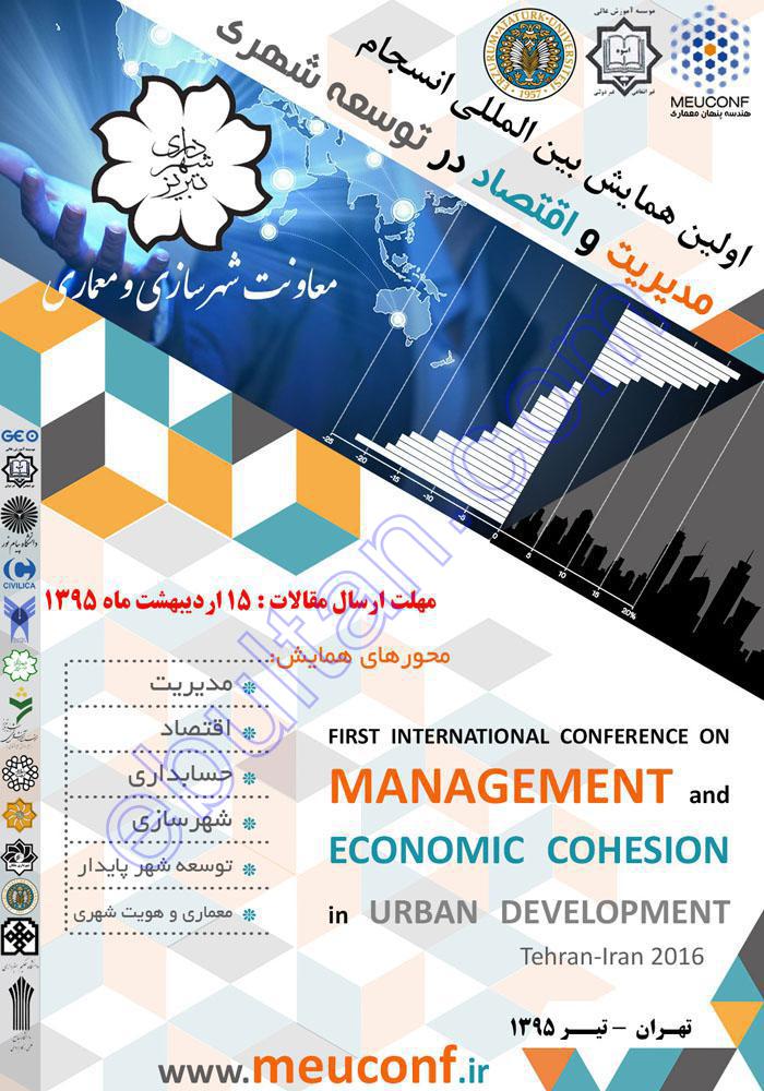 اولین همایش بین المللی انسجام، مدیریت و اقتصاد در توسعه شهری
