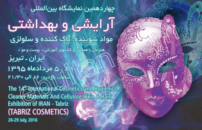 چهاردهمین نمایشگاه بین المللی آرایشی و بهداشتی