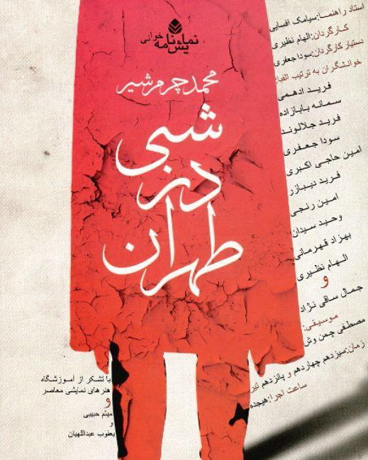 نمایشنامه خوانی شبی در طهران