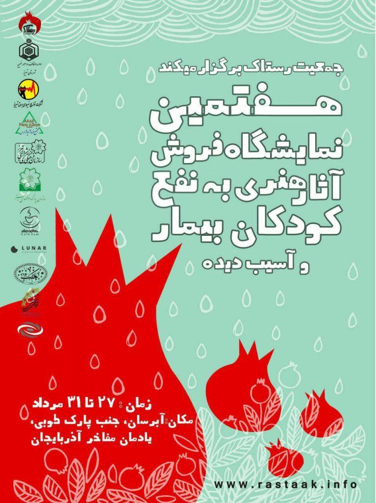 نمایشگاه خیریه جمعیت فرهنگی هنری رستاک + گزارش تصویری