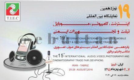 نمایشگاه بین المللی اینترنت ،کامپیوتر،موبایل،تبلت و تجهیزات ایمنی،سیستم های صوتی ، تصویری ، عکاسی و فیلم برداری.