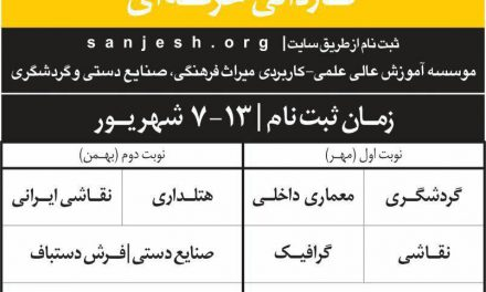 ثبت نام کاردانی حرفه ای دانشگاه علمی کاربردی میراث فرهنگی تبریز
