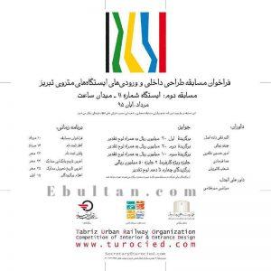 مسابقه طراحی داخلی و ورودی های ایستگاه های مترو تبریز
