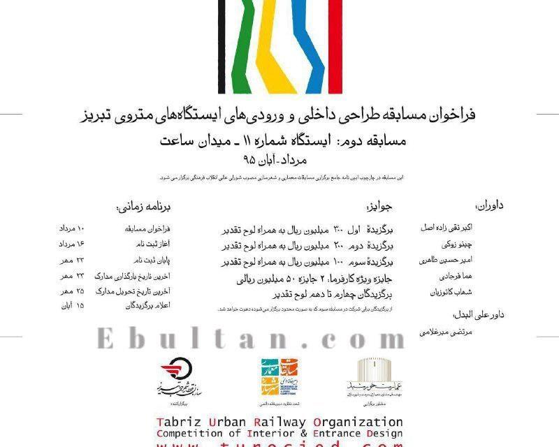فراخوان مسابقه طراحی داخلی و ورودی های ایستگاه های مترو تبریز