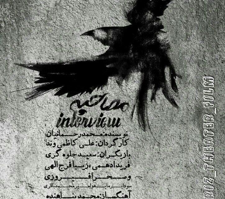 یادداشتی برای تئاتر «مصاحبه» به قلم علی رضاوند