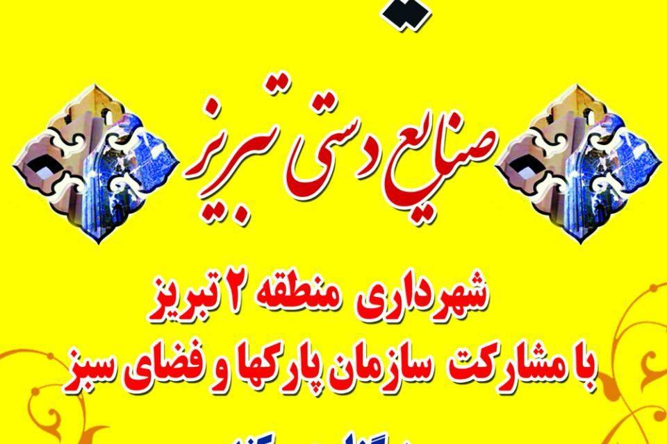 نمایشگاه صنایع دستی ائلگلی تبریز