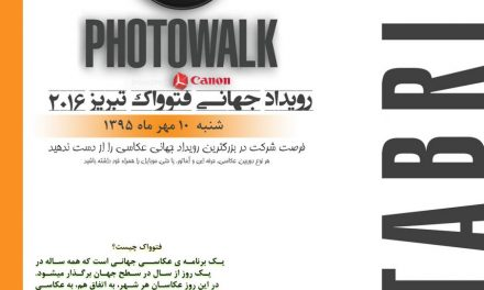 فتوواک تبریز ۲۰۱۶ روز اول اکتبر بصورت همزمان با دیگر شهرهای جهان برگزار میشود.