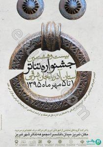 پوستر رسمی بیست و هشتمین جشنواره تئاتر استان آذربایجان شرقی