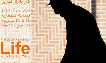 نمایشگاه عکس زندگی در بازار تبریز