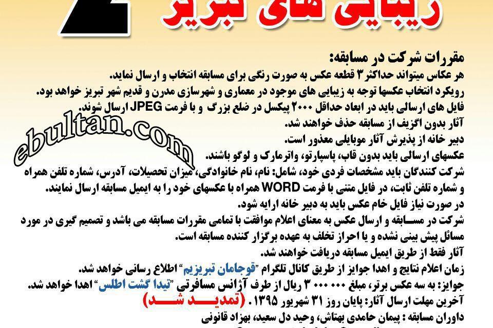 تمدید مسابقه عکس قوجامان تبریزیم