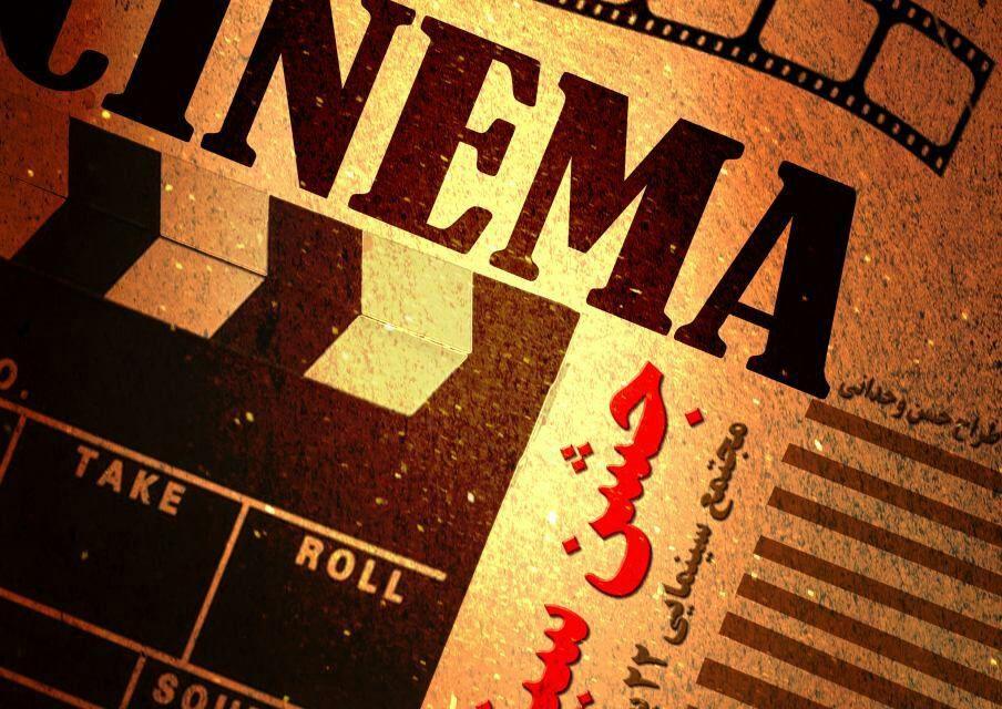 جشن روز ملی سینما به همراه یادبود عباس کیارستمی