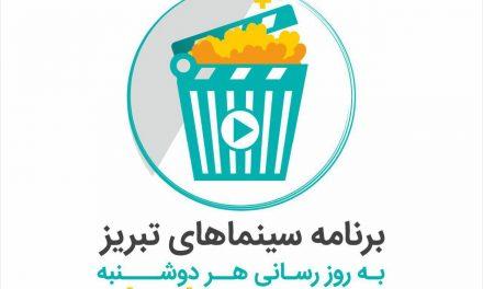 برنامه سینماهای تبریز در آذر ۹۵
