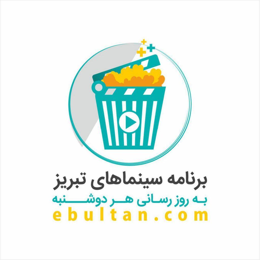 برنامه سینماهای تبریز