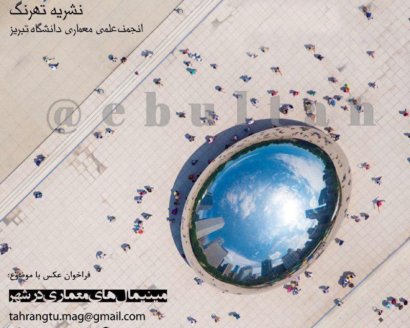فراخوان عکس با موضوع مینیمالهای معماری در شهر