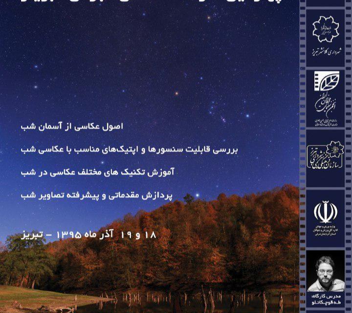 کارگاه عکاسی نجومی تبریز