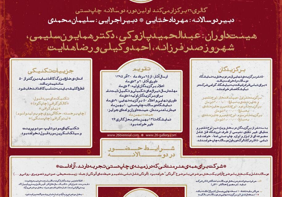 همایش دوسالانه چاپ دستی در تهران