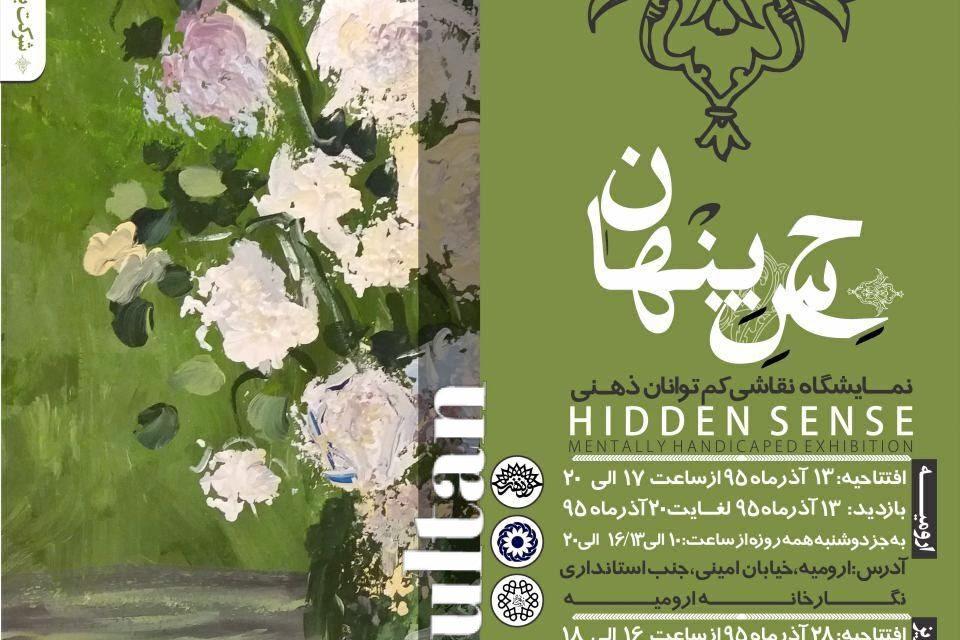 نمایشگاه نقاشی آثار هنرمندان کمتوان ذهنی «حس پنهان» در گالری هنرمندان تبریز افتتاح شد.