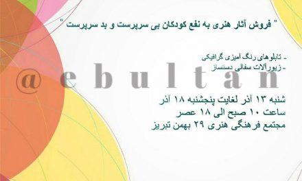 نمایشگاه تابلوهای رنگ آمیزی گرافیکی و زیور آلات سفالی دست ساز