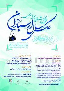 جشنواره سراسری عکس سال ارسباران