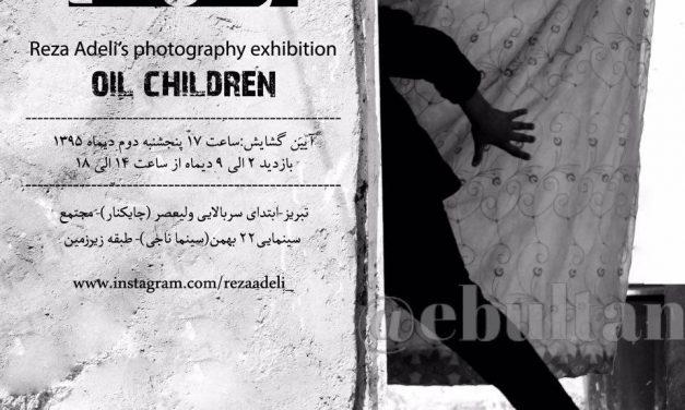 نمایشگاه عکس کودکان نفتی