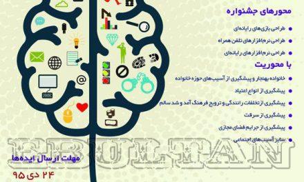 جشنواره ایده ها و فرصت ها