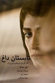 فیلمهای جشنواره فجر / تابستان داغ